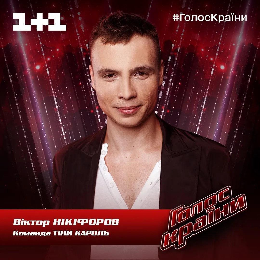 Виктор Никифоров - участник Голос Країни