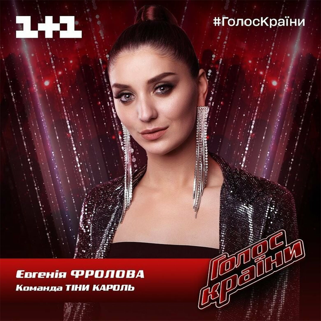 Евгения Фролова - участница Голос Країни